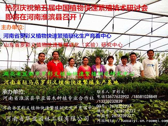 山东省罗彩义植物快速繁殖研究中心成员